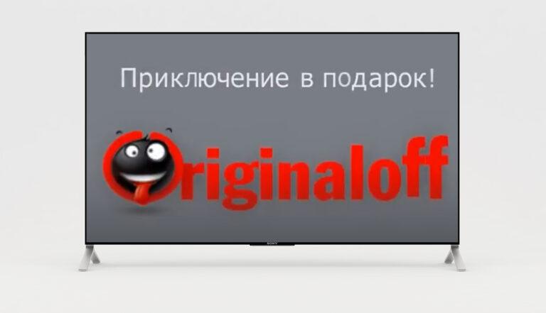 Originaloff. Ролик для видеоборда